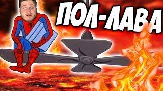ПОЛ это ЛАВА  - Неожиданно Hot Lava