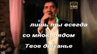 А. Кобяков - Загляни мне в душу (КАРАОКЕ)