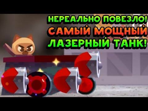 НЕРЕАЛЬНО ПОВЕЗЛО! САМЫЙ МОЩНЫЙ ЛАЗЕРНЫЙ ТАНК! - CATS: Crash Arena Turbo Stars