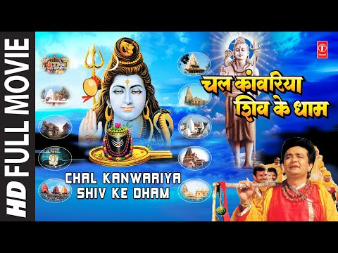 Chal Kanwariya Shiv Ke Dham video
