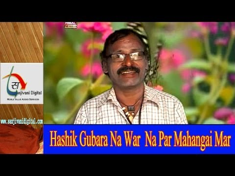 Full Length New Kumaoni Comedy Movie film | Hashik Gubbara Na War Na Mahangai Mar video
