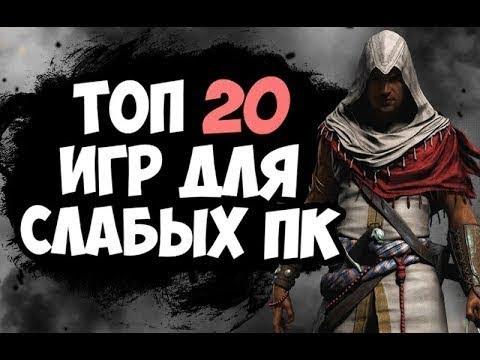 Лучшие Онлайн Игры для слабых Пк топ 20