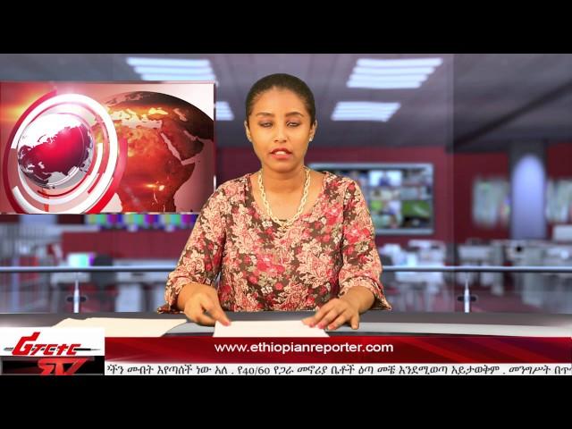 ETHIOPIAN REPORTER TV |  Amharic  News 03/08/2017