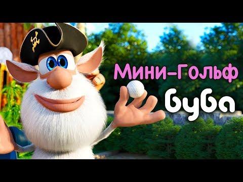Буба 😀 Мини гольф 🏑 (42 серия) от KEDOO Мультики для детей