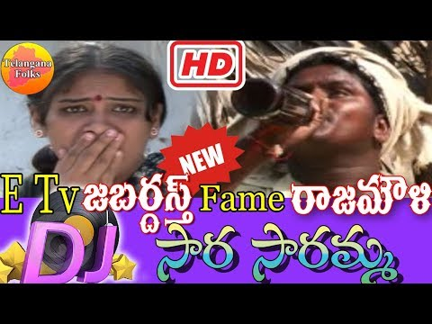 సారా సారమ్మా Video Song || Janapadalu || private folk songs in telugu || Telangana Folk Songs