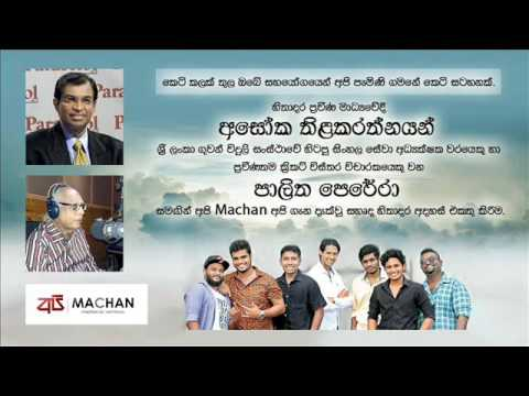 Mr Palitha Perera Talks About API MACHAN.....