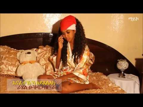 New Eritrean Musicእንዳፈተኹኻ ከይጽልኣካ By Rahel Okbagabir(ራኪ) |Official Video-2017|