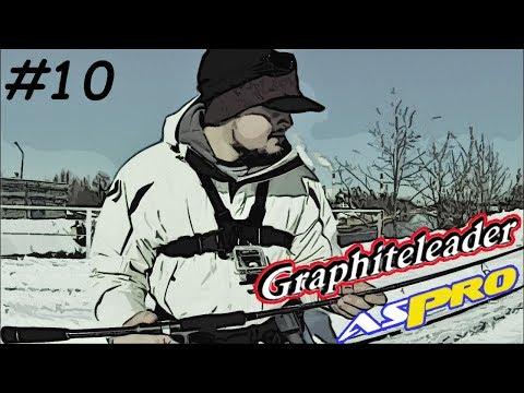 Пролетная рыбалка + отзывы о Graphiteleader Aspro 772MH