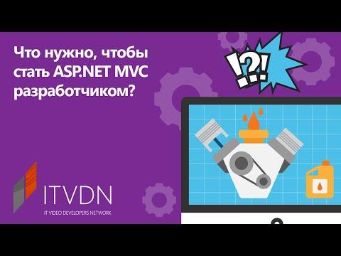 Что нужно знать, чтобы стать ASP.NET MVC разработчиком?