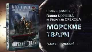 Павел Корнев, Василий Орехов «Морские твари»