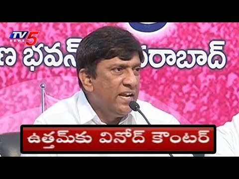 TRS MP Vinod Slams TPCC Chief Uttam Kumar Reddy | Hyderabad | TV5 News