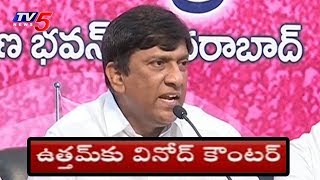 TRS MP Vinod Slams TPCC Chief Uttam Kumar Reddy | Hyderabad