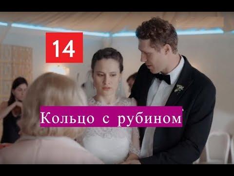 КОЛЬЦО С РУБИНОМ сериал 14 серии Анонсы и содержание серий 14 серия