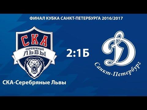 Финал Кубка Санкт-Петербурга: СКА-Серебряные Львы - Динамо СПб - 2:1 ПБ