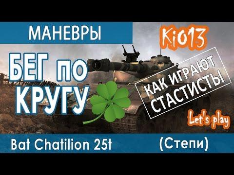 Bat Chat 25t - Как тащить, когда команда в сливе (Веселый ВБР) Жжем  в World of Tanks #WoT