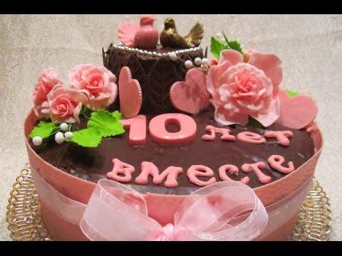 Поздравление на 10 летний юбилей свадьбы