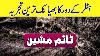 Time Travel - Time Machine in Urdu - Purisrar Dunya Documentaries