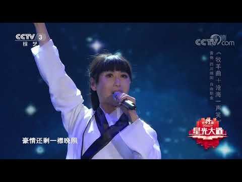 [星光大道]單親媽媽演繹《牧羊曲+滄海一聲笑》 母女同台顯情深 | CCTV