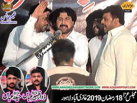 Zakir Mushtak Hussain Jhang  Majlis 18 Ramzan 2019 Gazia Abad Lahore