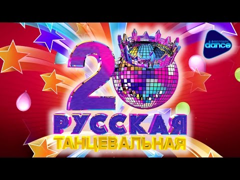 RUSSIA TOP 20 DANCE HITS 2017 OFFICIAL CHART - MARCH [03 2017]