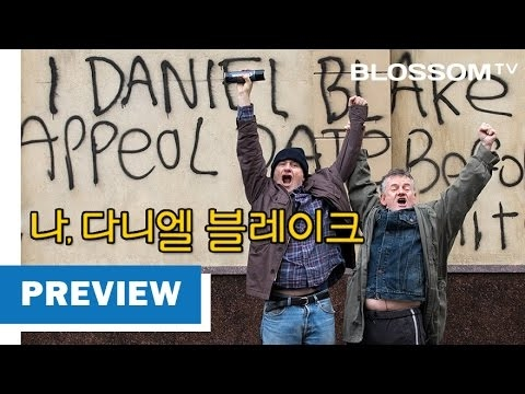 [나, 다니엘 블레이크] 30초 예고편 I, Daniel Blake 켄 로치 감독 (한국어 CC)- New 2017