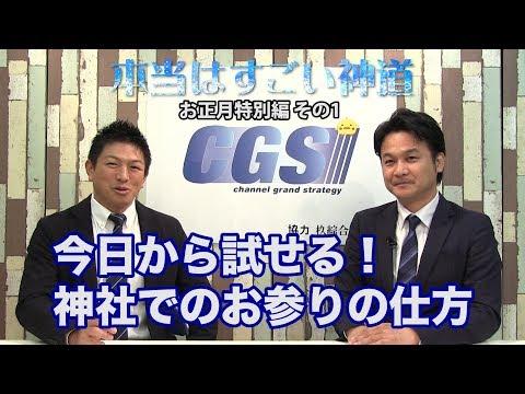CGS本当は凄い神道①