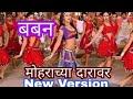 Mohrachya Daravar VS Aare Pritam Pyaare | In Rowdy Style | Marathi spoof |
