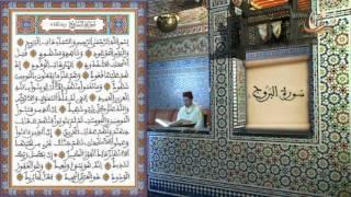 سورة البروج برواية ورش عن نافع القارئ الشيخ عبد الكريم الدغوش