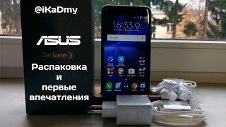 Asus Zenfone 3: Распаковка и Первые впечатления