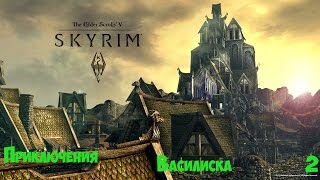Путешествие The Elder Scrolls 5.Skyrim.Legendary Edition---Часть 2