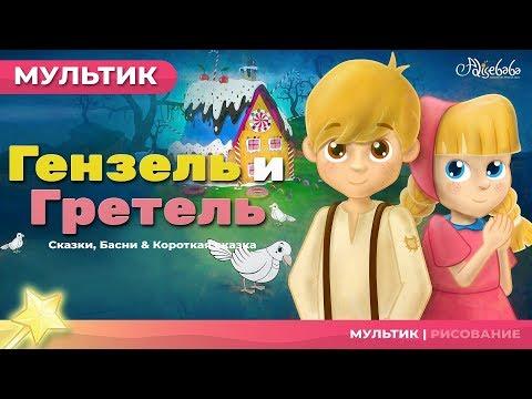 Гензель и Гретель | Сказки для детей | анимация | Мультфильм