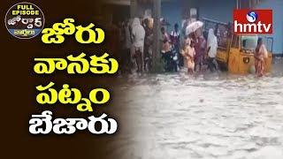 జోరు వానకు పట్నం బేజారు | Heavy Rainfall In Hyderabad | Jordar News Full Episode | hmtv