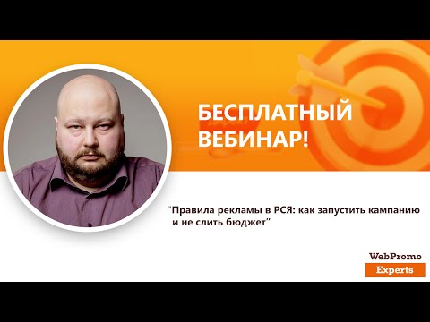 Правила рекламы в РСЯ: как запустить кампанию и не слить бюджет. Вебинар WebPromoExperts #267