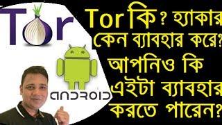 Tor কি ? আপনিও হ্যাকারদের মতো ব্যাবহার করতে পারেন ? What Is TOR ? Who Use ? Android Tor