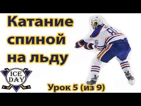 Урок 5 Катание спиной. Как кататься на коньках?