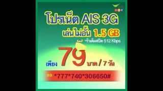 โปรเน็ต AIS 79 บาท 7 วัน เร็วแรง 512kbps เน็ต 1.5GB,AISโทรฟรี+เน็ตไม่อั้นตลอด7วันAIS144รายสัปดาห์