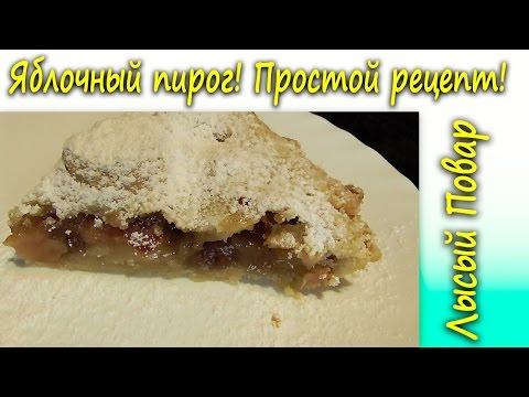 Как приготовить яблочный пирог   Лысый Повар