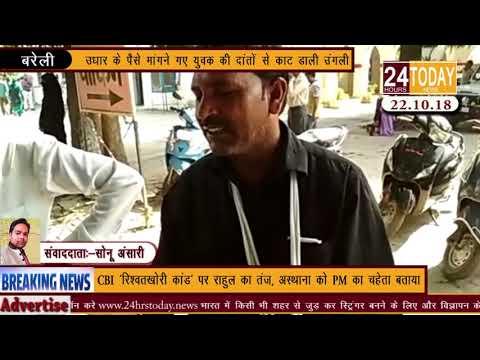 24hrstoday Breaking News:-पैसे मांगने गए युवक की दांतों से काट डाली उंगलीReport by Sonu Ansari