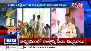 AP CM Chandrababu To Lay Foundation Stone For NRT Icon Project | Live Updates