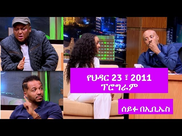 Seifu on EBS This Week December 2018
