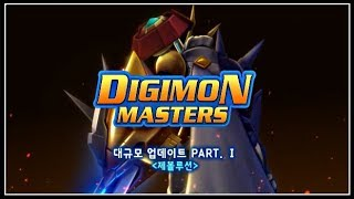 ★ X-EVOLUTION PART 1 ★ - Official Gameplay Trailer RELEASED!!! ✧ Digimon Masters Online