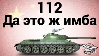 112 - Да это ж имба - Гайд