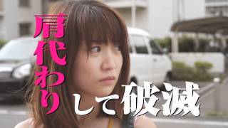 Ushijima the Loan Shark - 映画『闇金ウシジマくん』特報