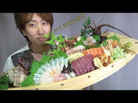 市場で買った食材だけで、超豪華!船盛りを作ってみた!
