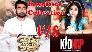 Boxoffice Collection Of Kidnap,Shesh Theke Shuru, Kanttho, Durgeshgarer Guptadhon    News Sutra