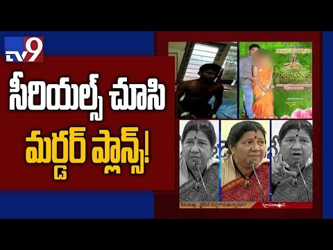 Real Life crimes inspired by TV Serials? - TV9