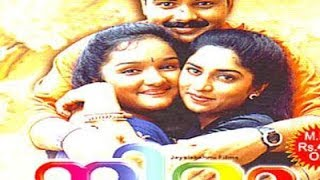 Akasathinte Niram - Niram Full Malayalam Movie 1999 | Malayalam Romantic Movie