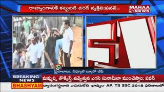Janasena Chief Pawan Kalyan Comments On TDP, YCP And BJP | Janasena Porata Yatra