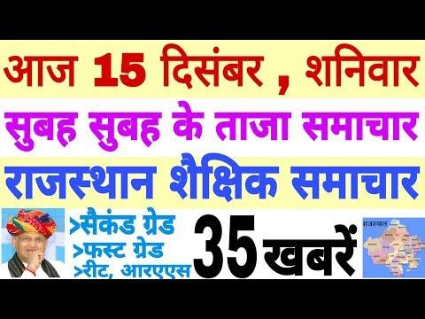 Rajasthan Education Samachar Latest News 15-12-2018 Saturday Today