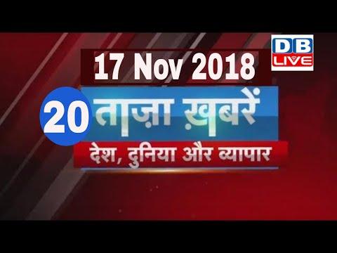 Today Breaking News ! ताज़ा ख़बरें | देश , दुनिया और व्यापार की ख़बरें ,17 नवंबर के मुख्य समाचार